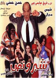 فيلم شبر و نص