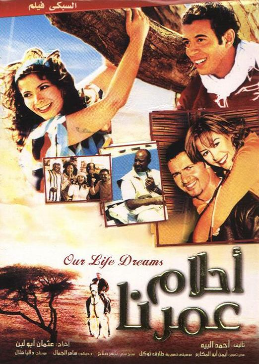 http://www.babylondvd.com/NEW%20MOVIES/AHLAM%20OMERNA.jpg