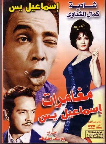 قصه أبو ضحكه جنان (اسماعيل يس) Moghamarat%20esmail%20yassin