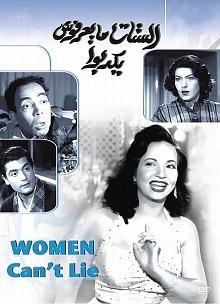 قصه أبو ضحكه جنان (اسماعيل يس) Women%20cant%20lie