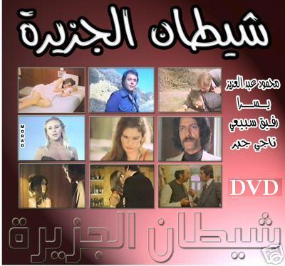 فيلم شيطان الجزيره نسخه اصليه